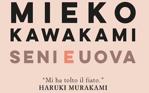 Seni e uova di Mieko Kawakami